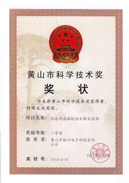 黄山市科学技术奖二等奖